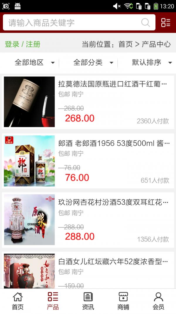 广西酒业批发网