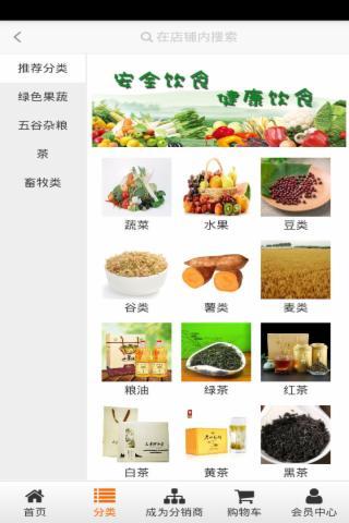 健康食品平台
