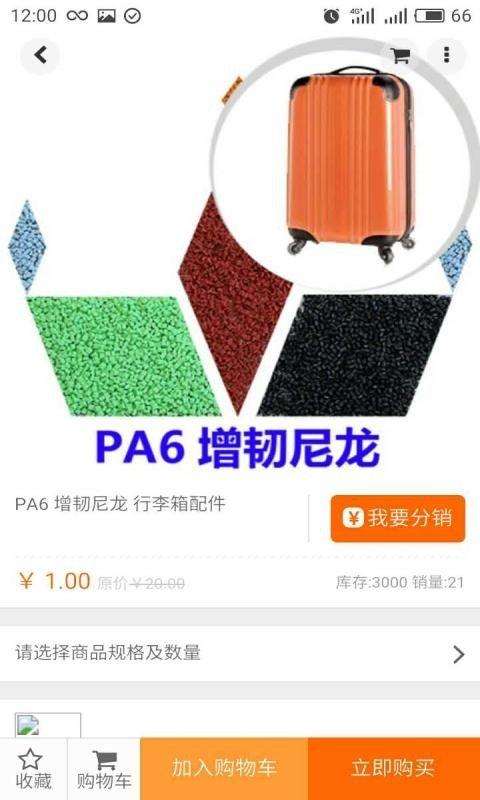 工程塑料平台