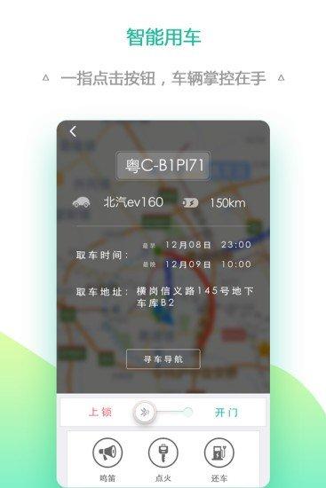 深圳共享汽车