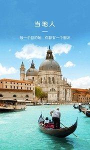 出国自助旅游