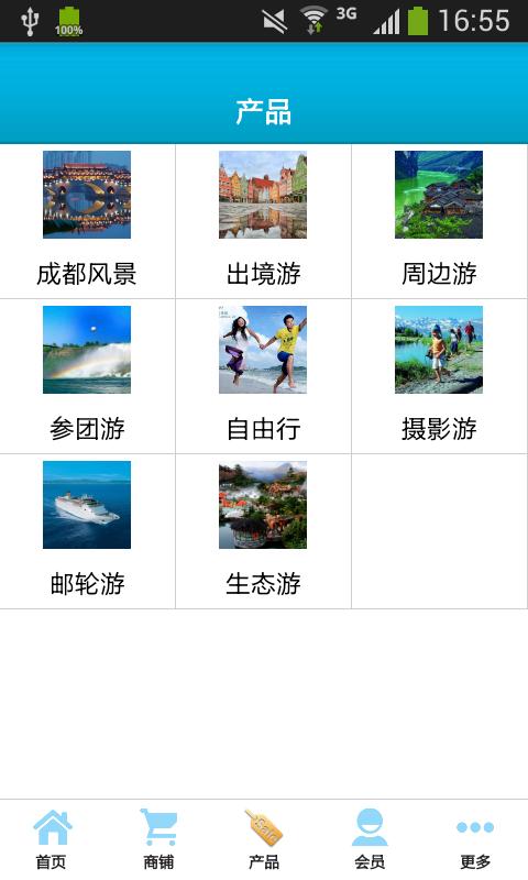 成都旅游市场网