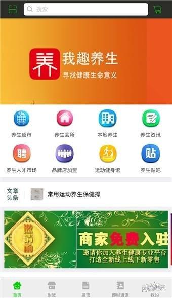 养生app哪个好_每日养生app_养生与保健按摩app