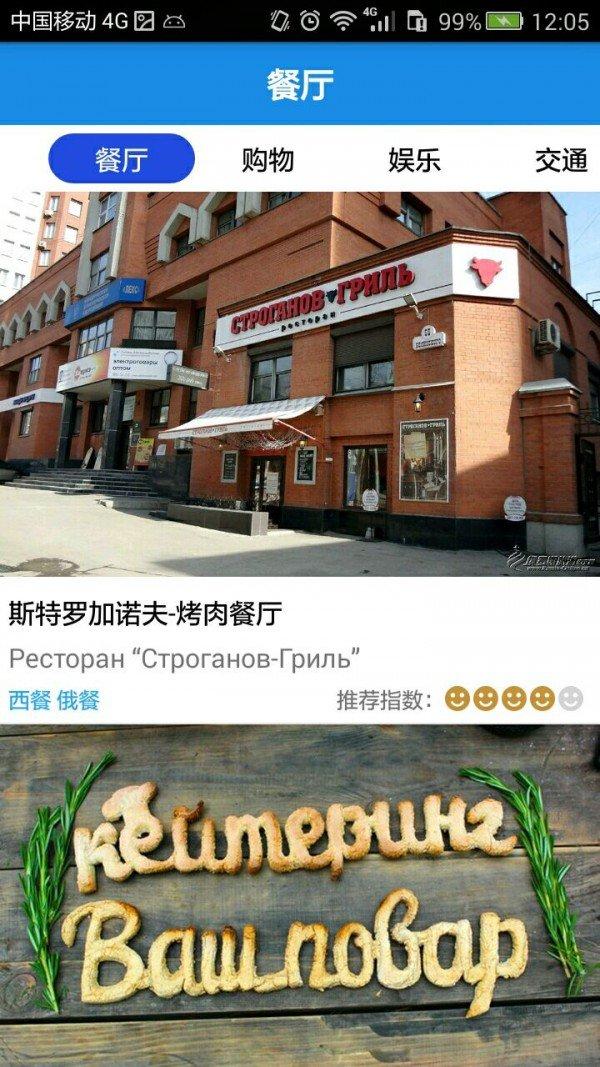 叶卡捷琳堡旅游攻略