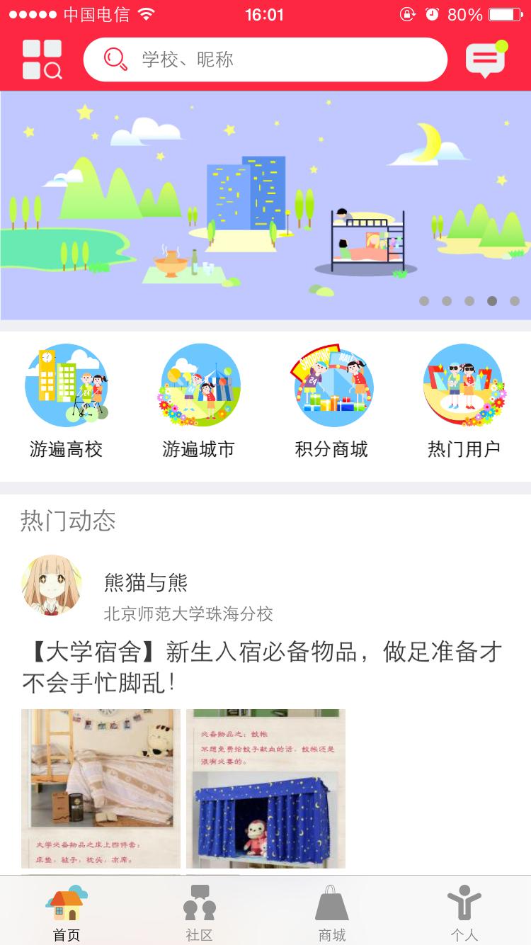 潮流app平台哪个好_潮流购物的app_年轻人必备潮流穿搭app