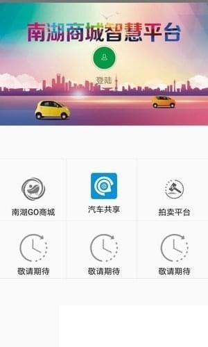 南湖Go智慧平台