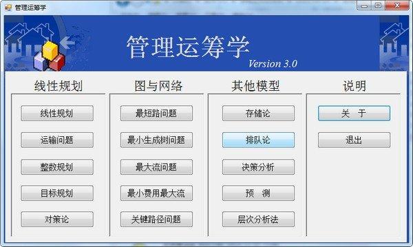 管理运筹学软件下载