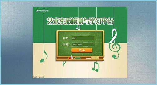 艺术素质测评与学习平台学生端下载