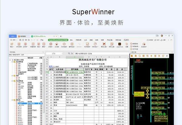 SuperWinner成套报价软件