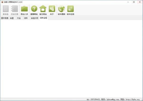 洪铟八字算命软件下载
