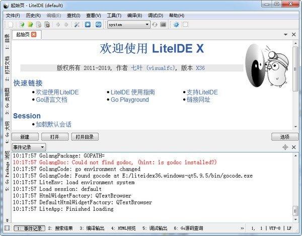 LiteIDE(go语言开发工具)