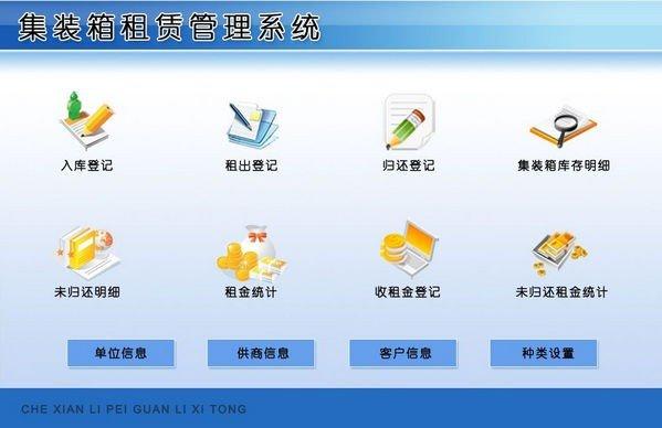 集装箱租赁管理系统下载
