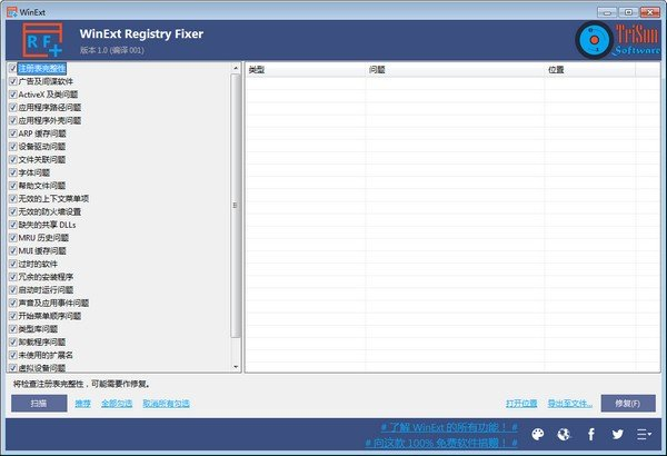 WinExt Registry Fixer(注册表修复工具)