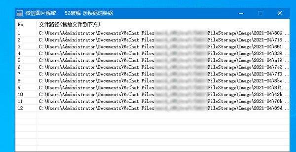 微信图片解密下载