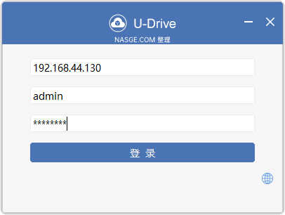 U-Drive(私有云盘同步软件)下载