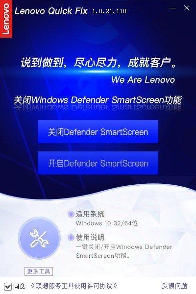 联想Defender Smartscreen禁用工具