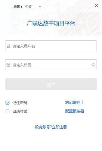 广联达数字项目平台下载