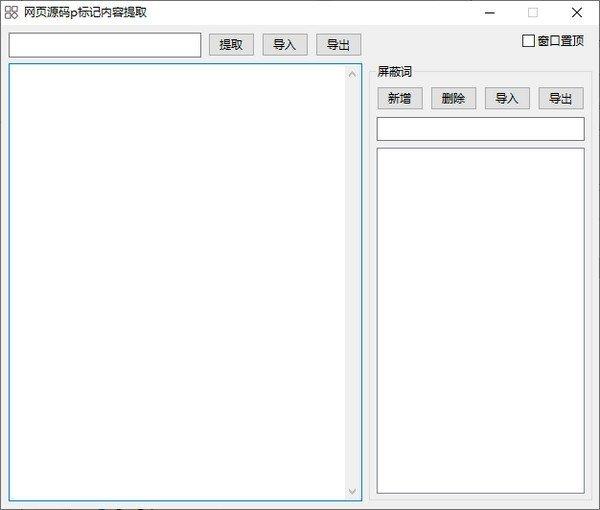 网页源码p标记内容提取