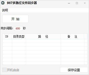 987多路径文件同步器下载
