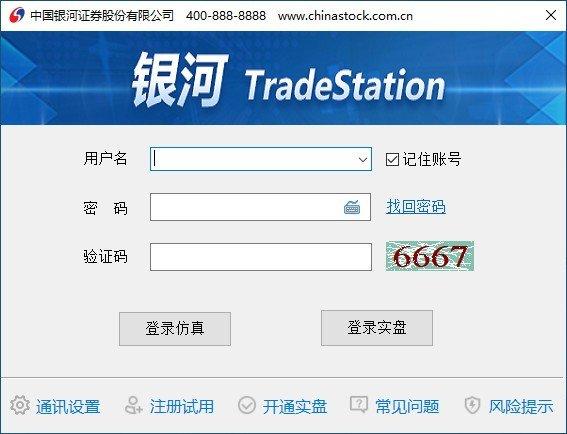 银河TradeStation平台