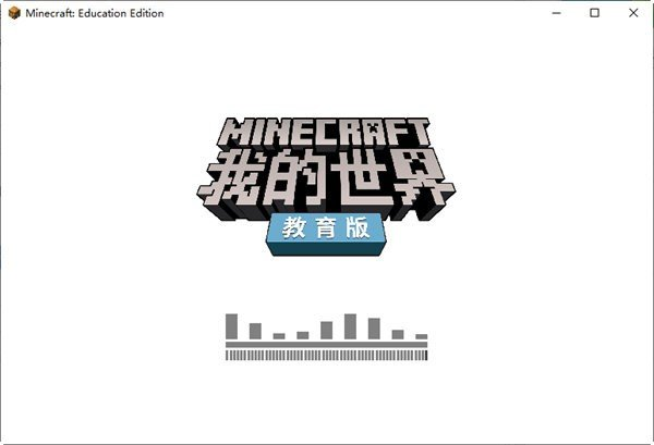 Minecraft我的世界教育版下载
