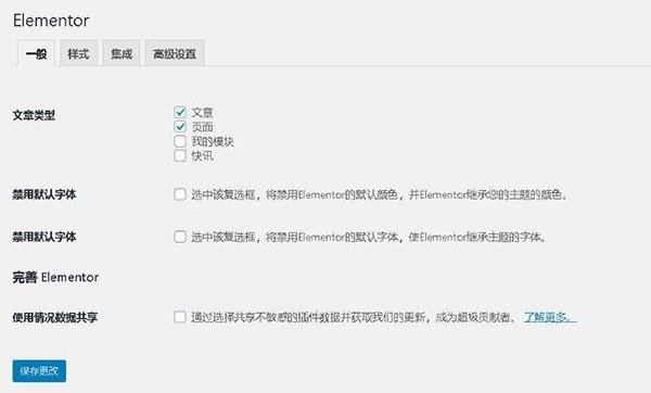 Elementor(WordPress页面构建器)下载
