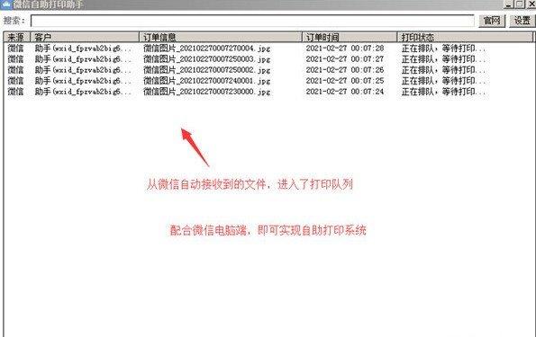 微信自助打印助手下载