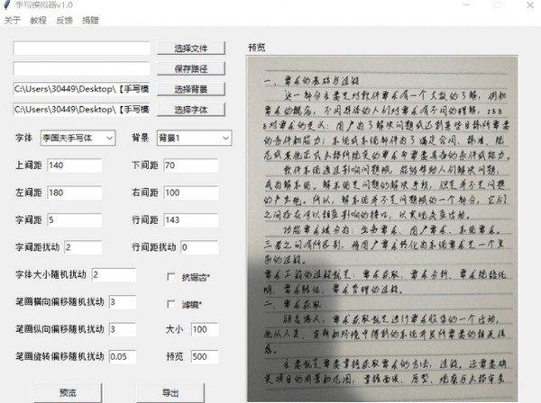 手写模拟器
