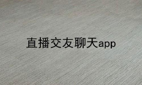 直播交友聊天app