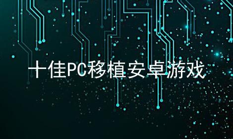 十佳PC移植安卓游戏软件合辑