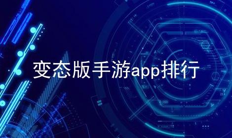 变态版手游app排行软件合辑