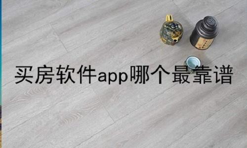 买房软件app哪个最靠谱