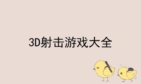 3D射击游戏大全软件合辑