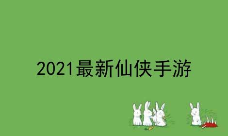 2021最新仙侠手游软件合辑