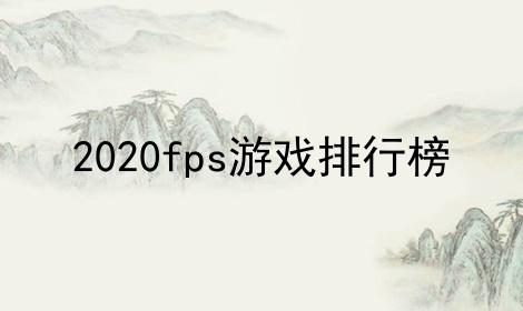 2021fps游戏排行榜软件合辑