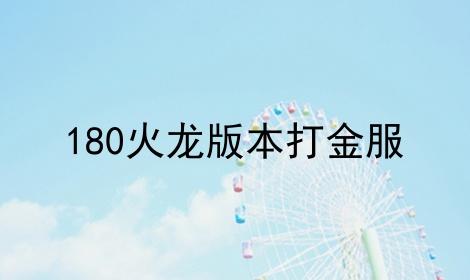180火龙版本打金服软件合辑
