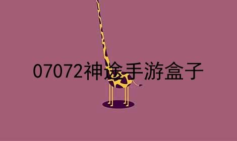 07072神途手游盒子软件合辑