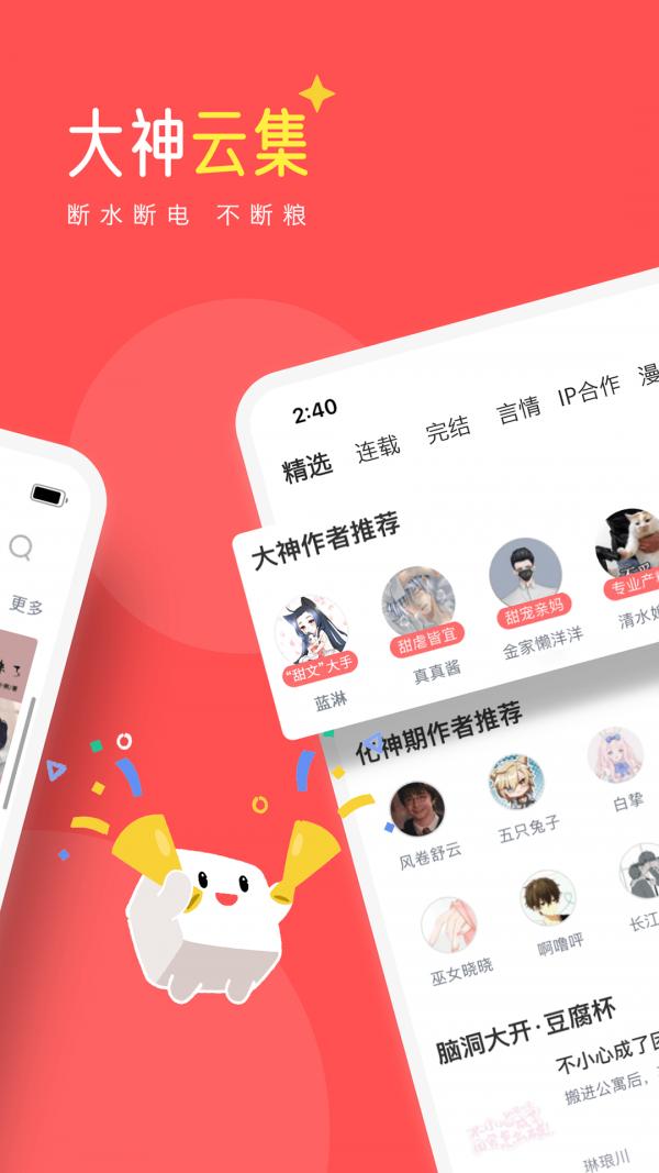 豆腐免费小说软件截图1