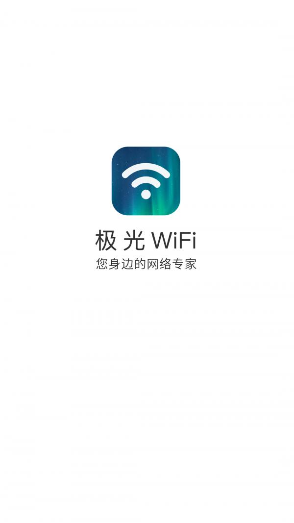 极光WiFi软件截图0