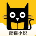 夜猫小说软件截图0