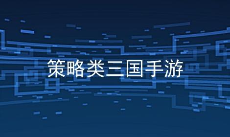 策略类三国手游软件合辑