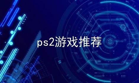 ps2游戏推荐软件合辑
