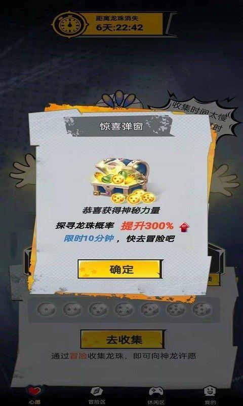 龙珠Go软件截图3