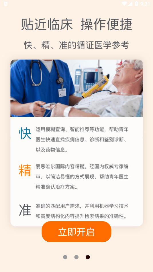 ClinicalKey临床精钥软件截图3