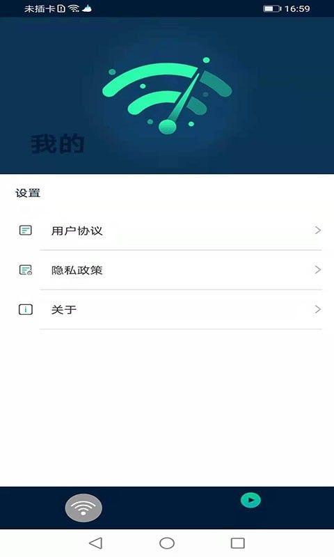 风驰WiFi软件截图3