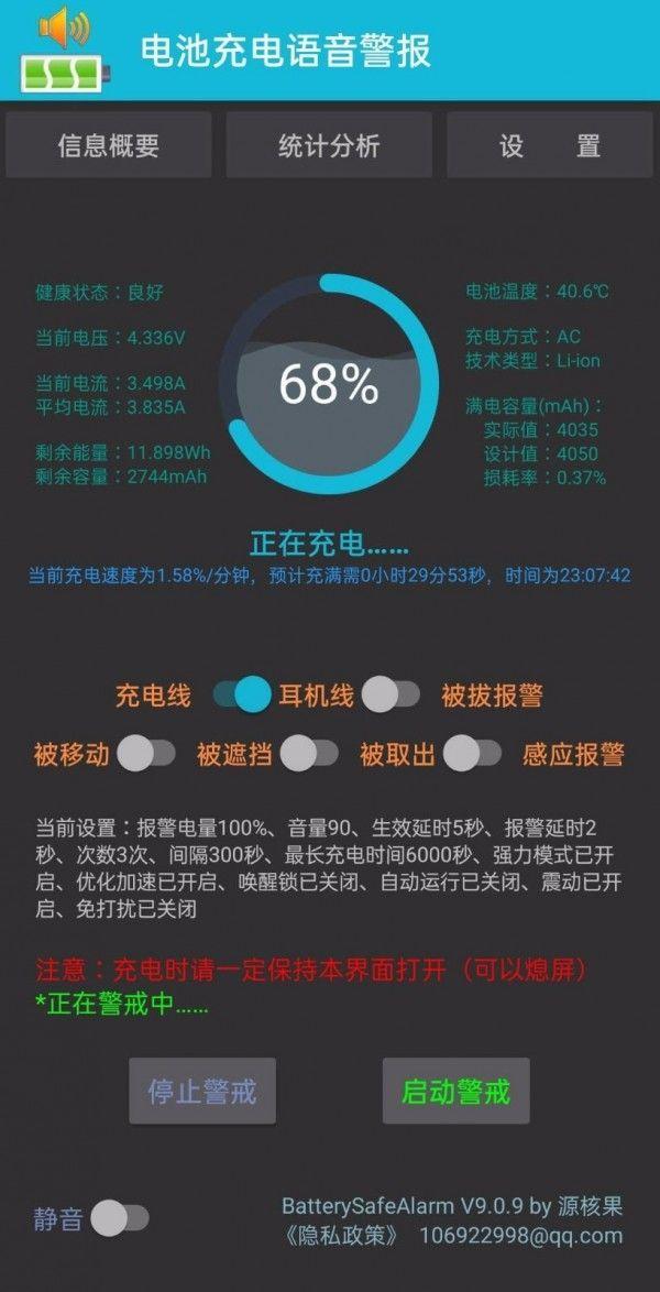 中文语音充电警报软件截图0