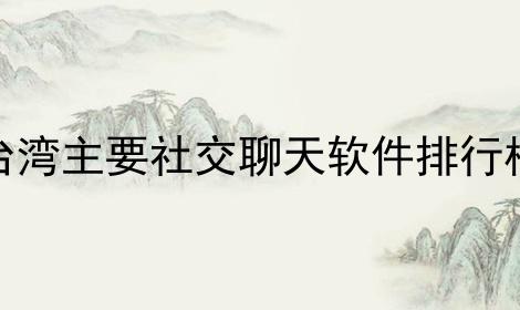 台湾主要社交聊天软件排行榜