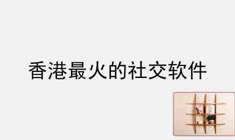 香港最火的社交软件