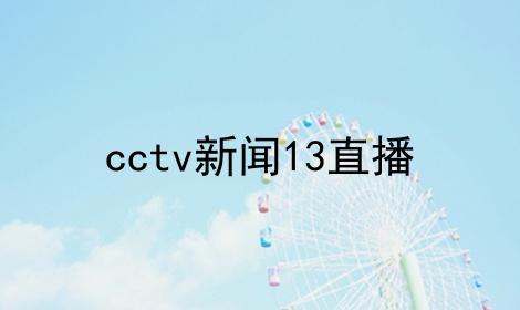cctv新闻13直播软件合辑