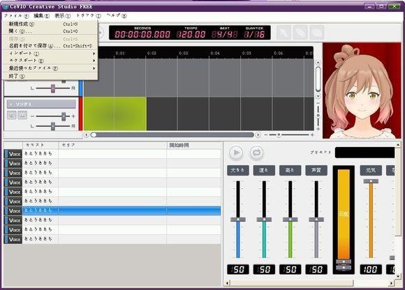 CeVIO Creative Studio(歌声合成软件)